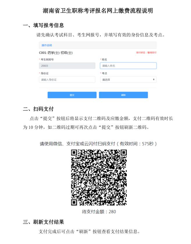 湖南2021年初级护师考试网上缴费入口已开通