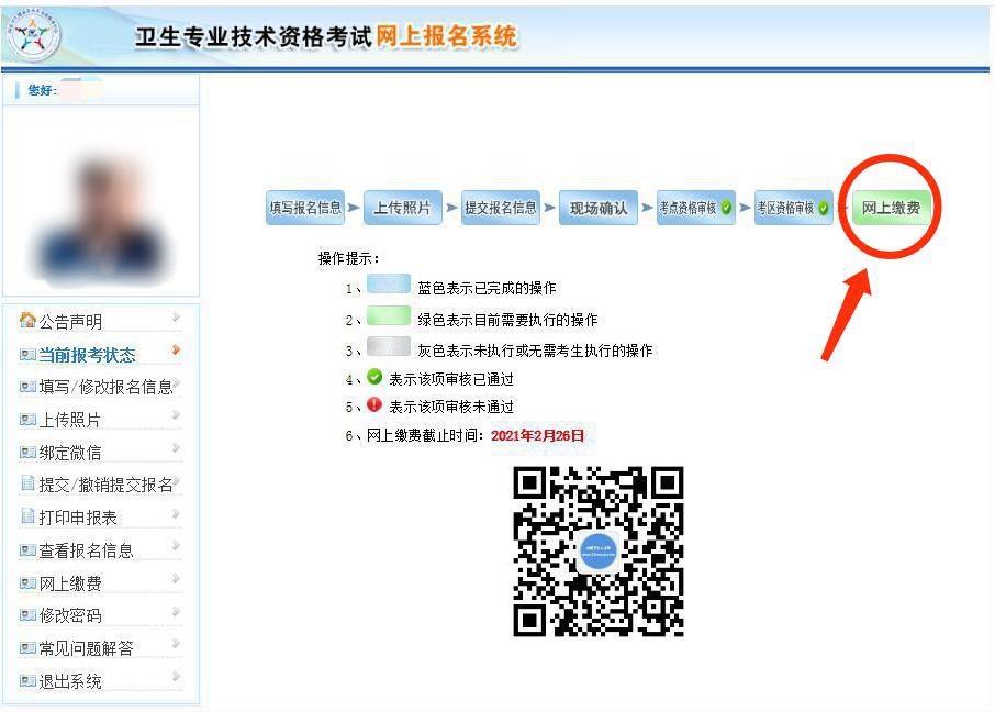 甘肃2021年初级护师考试网上缴费于2月26日截止
