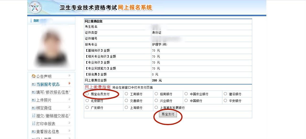 甘肃考区2021年初级护师考试费用及缴费时间