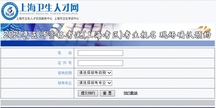 上海考区2021年医师资格考试现场确认预约已开始!