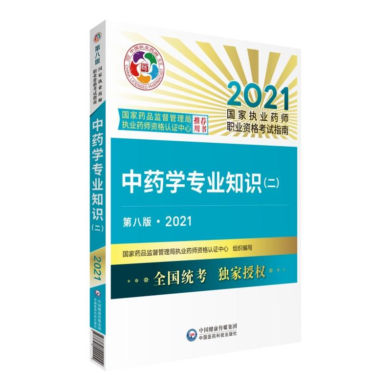 2021年执业药师《中药学专业知识二》考试教材