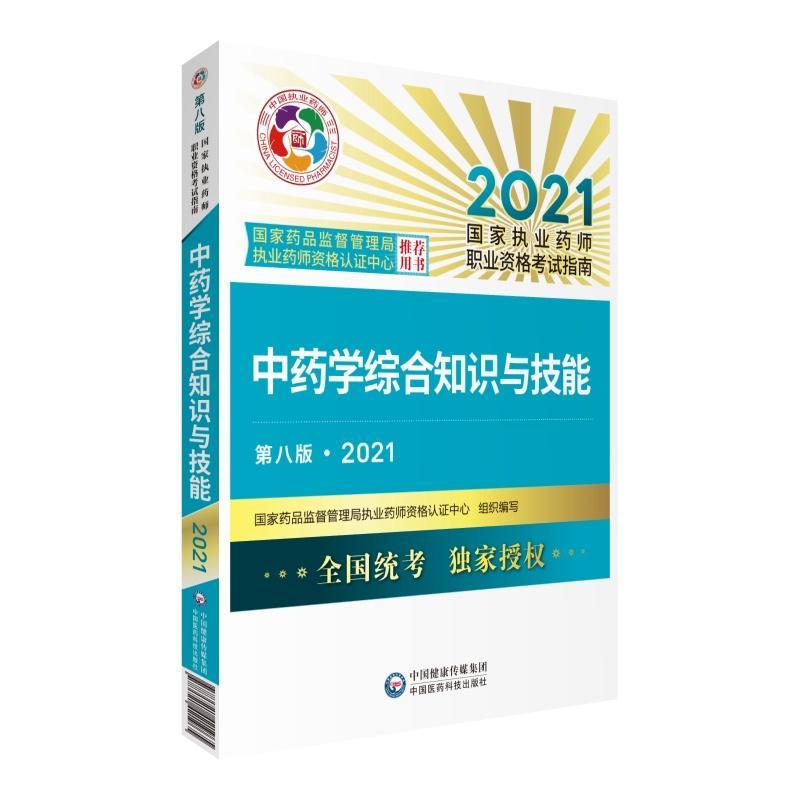 2021年执业药师《中药学综合知识与技能》考试教材