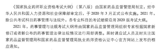 2021年执业药师《药学综合知识与技能》考试大纲