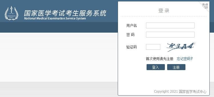 广东2021年医师资格实践技能考试准考证打印入口开通