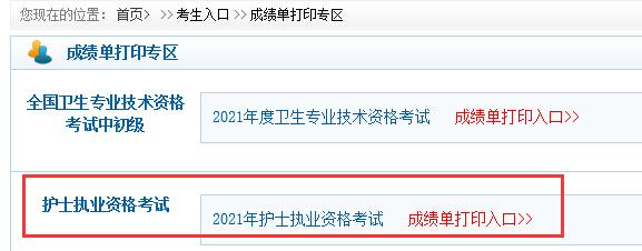 2021年四川护士资格考试成绩单打印入口已开通