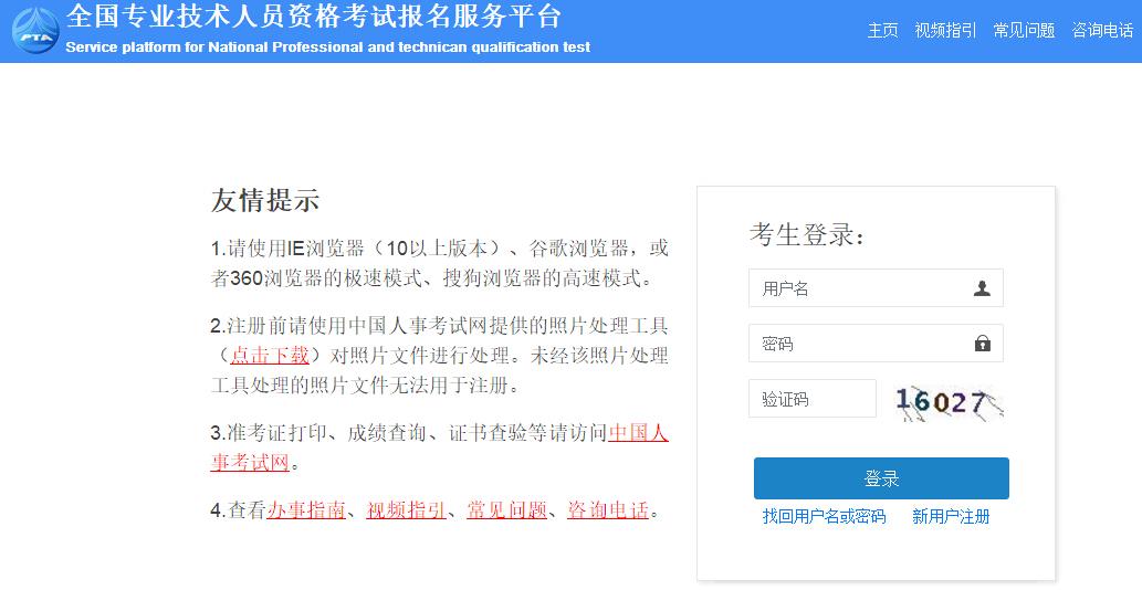 四川2021年执业药师考试官方报名网址