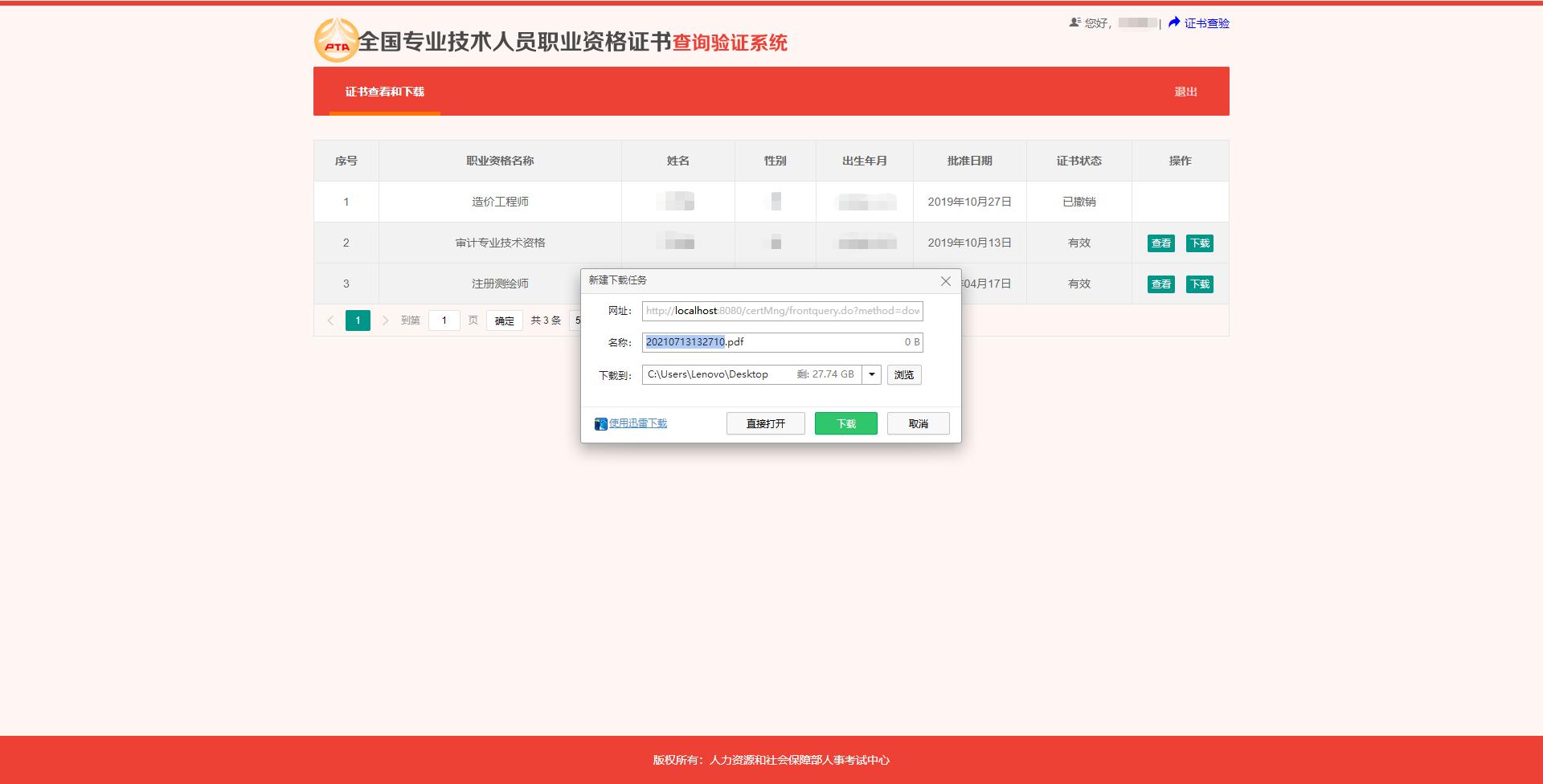 中国人事考试网2021年护师考试合格证书下载步骤