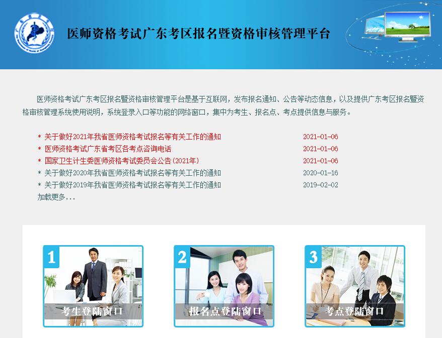 广东省2021年医师资格考试医学综合考试缴费入口开通
