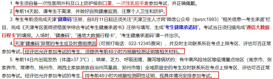 2021乡村全科助理医师综合考试延期必看防疫手册
