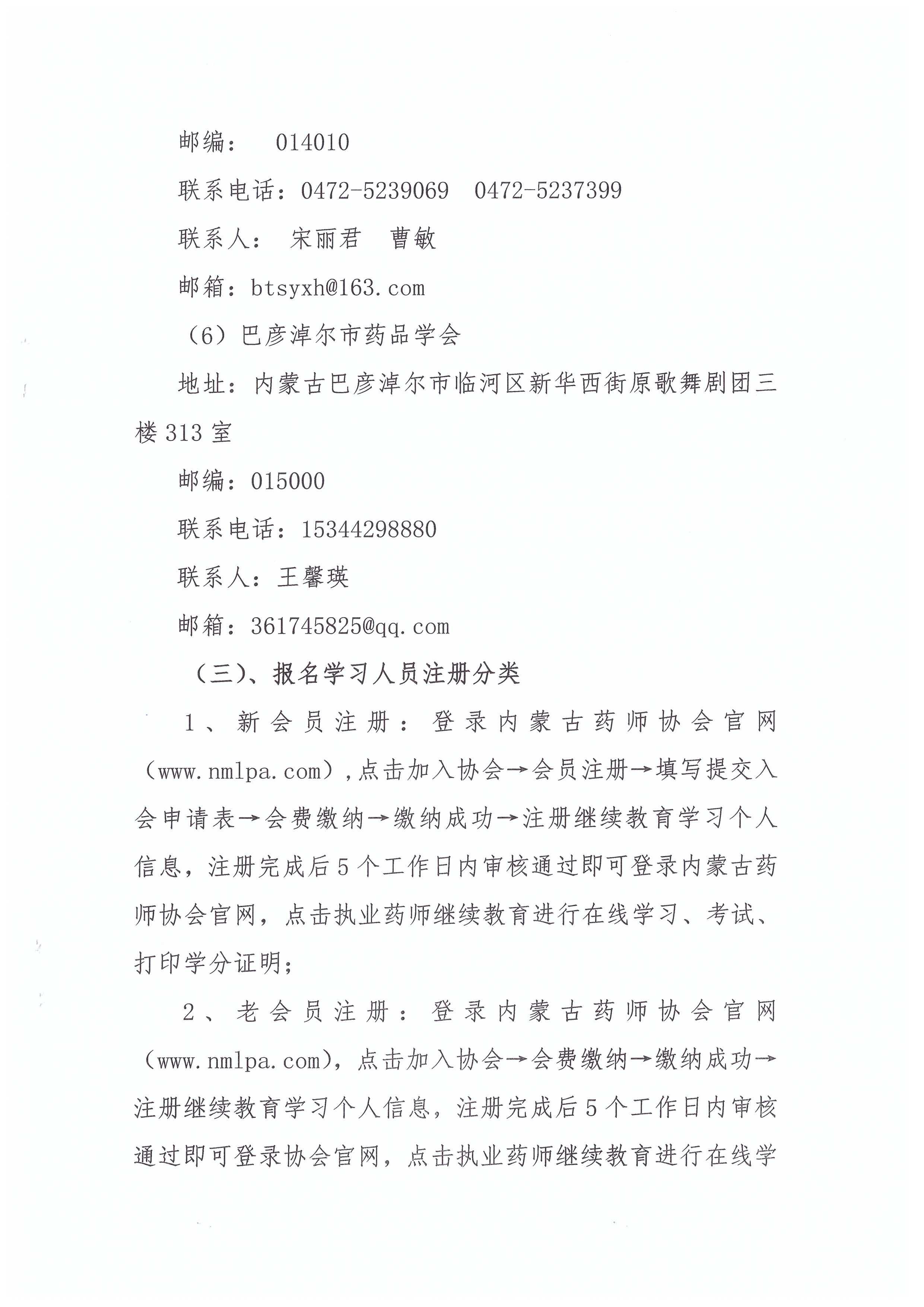 内蒙古关于开展2021年度执业药师继续教育工作的通知