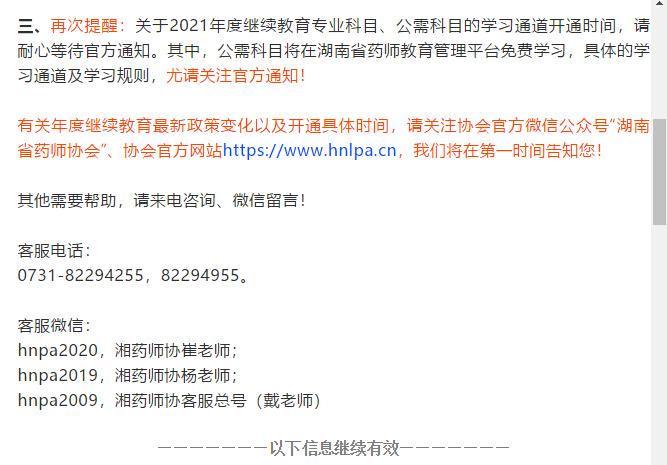 湖南省2021年度执业药师继续教育最迟可能10月启动