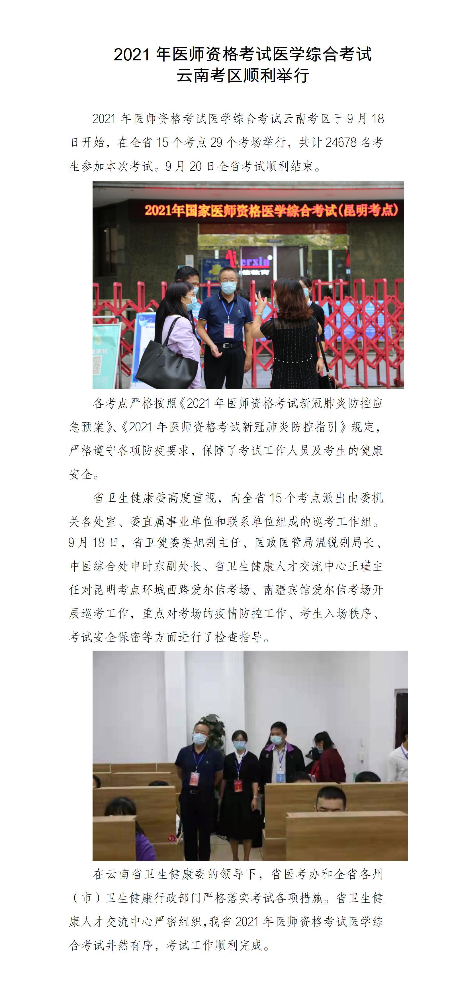 云南考区2021年医师资格考试医学综合考试顺利举行