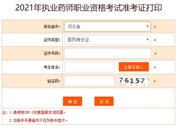 中国人事考试网2021河北执业药师考试准考证打印入口