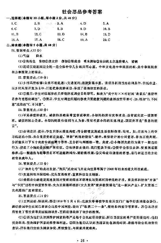 2009年浙江绍兴市中考社会品德真题及答案