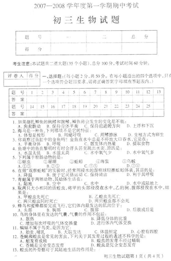 山东省烟台2007-2008学年期中考试生物试卷