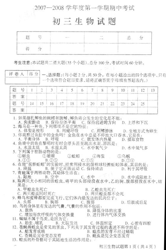山东烟台2008年度第一学期期中考试-初三生物试卷