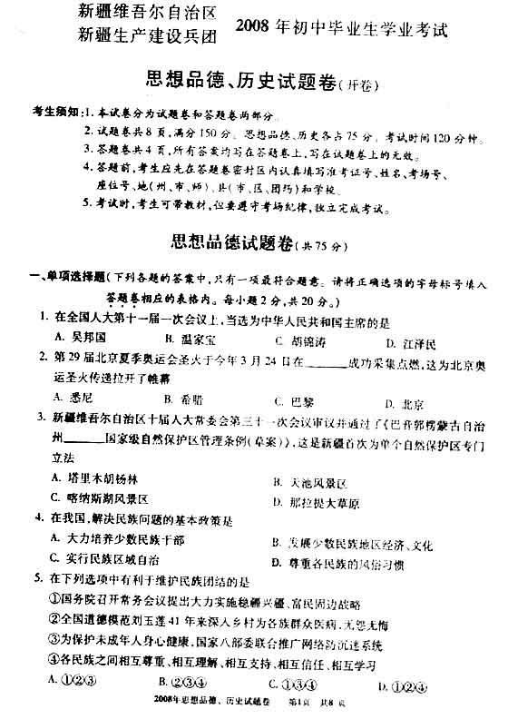 2008年新疆初中生考试政治真题及参考答案