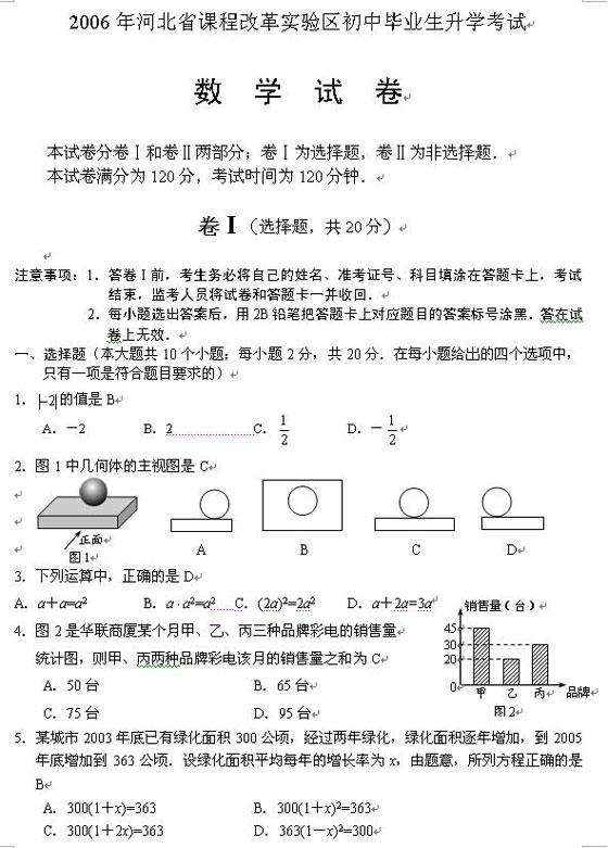 河北省2006年中考《数学》考试试题含答案
