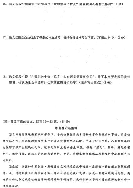 2009年遼寧省本溪市教材畢業考試初中語文初中試題物理競賽圖片
