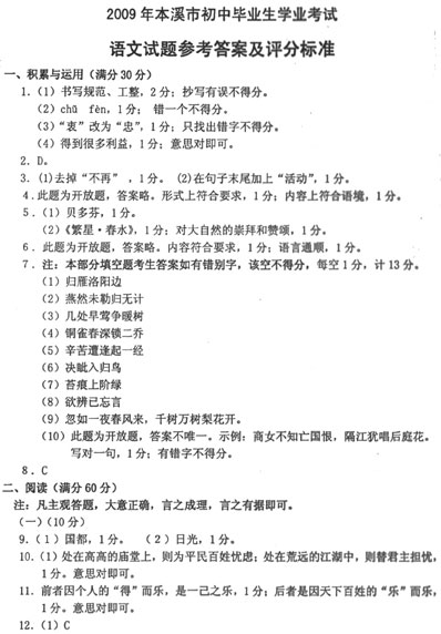 2009年遼寧省本溪市試題適合v試題初中網名qq語文畢業初中生的圖片