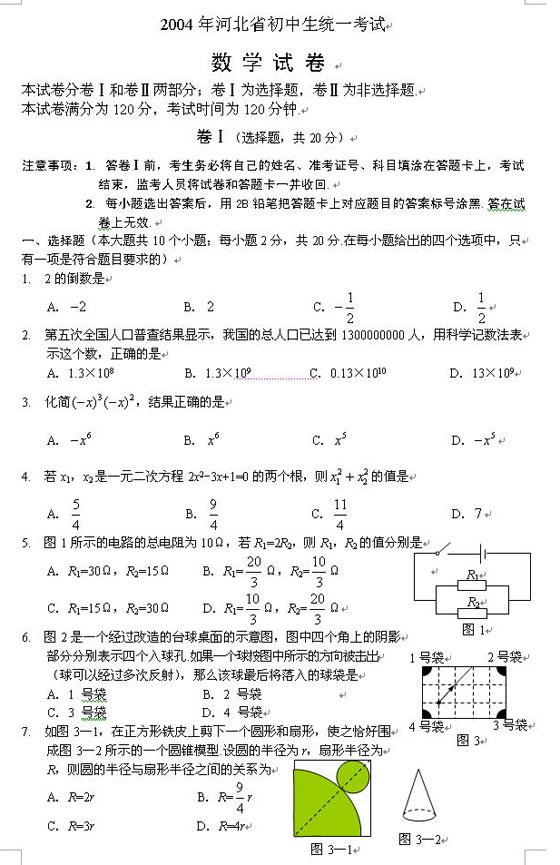 河北省2004年中考《数学》考试试题及答案