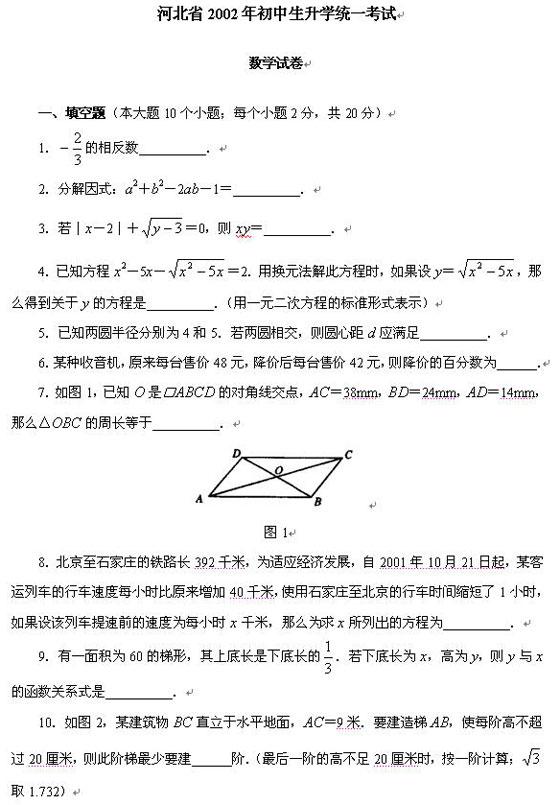 河北省2002年中考《数学》考试试题及答案