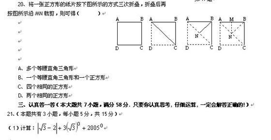 2010年中考数学创新思维训练试题及答案(1)