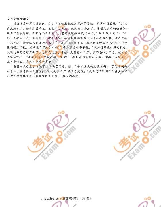 {2016中考材料作文}.