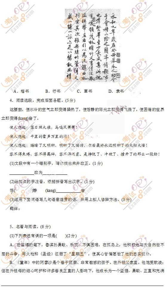 2010年山东烟台中考答案语文及试题初中英语v答案分钟5mp3下载图片