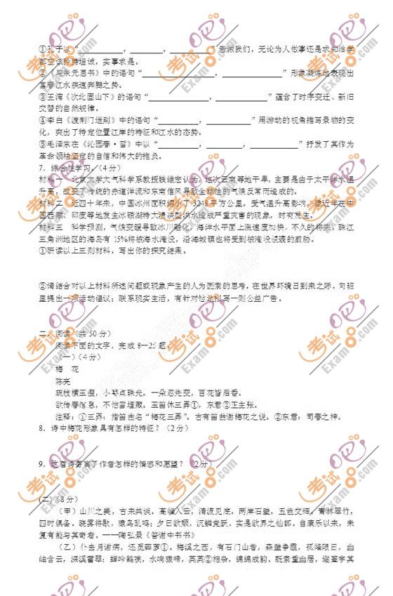 2010年山东省东营市中考《语文》试题及答案