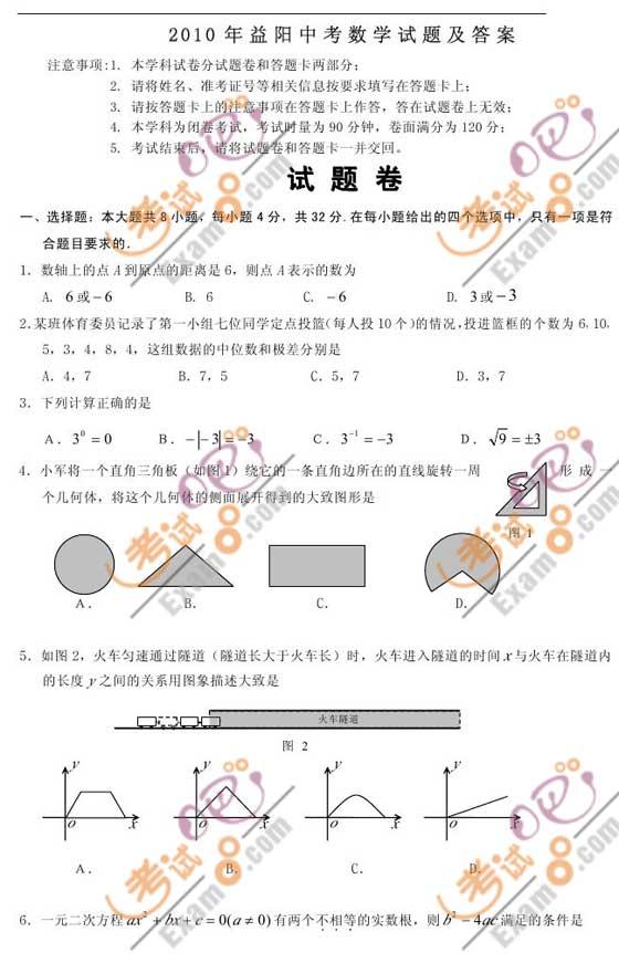 2010年湖南益阳中考数学试题及答案