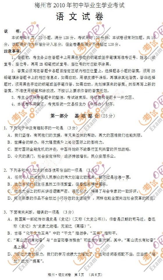 2010年广东梅州中考语文试题及答案