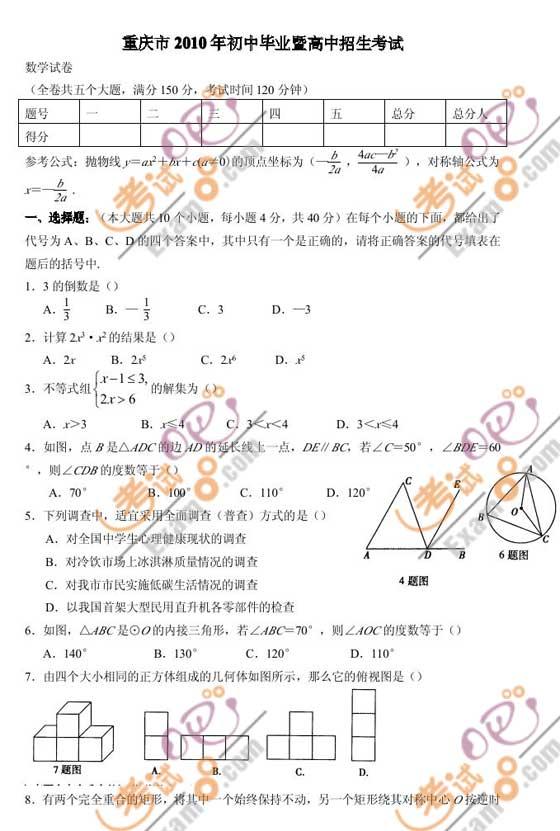 2010年重庆市中考数学试题