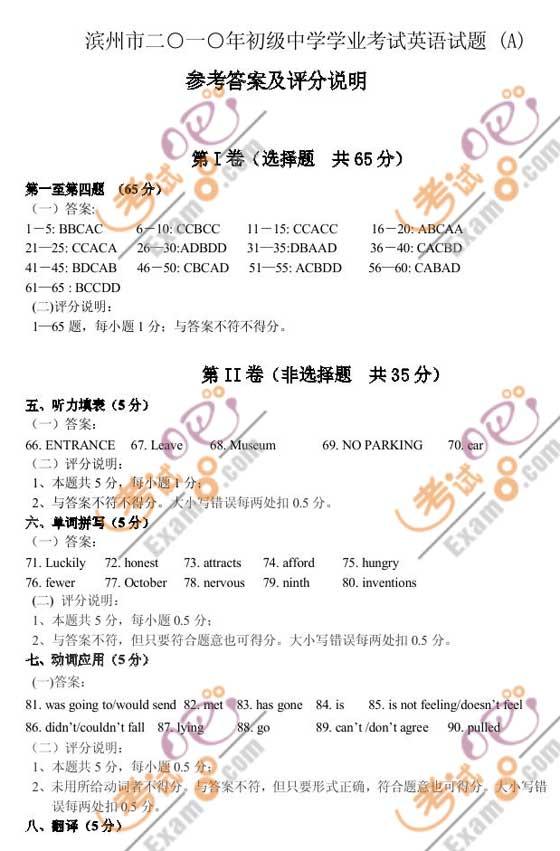 2010滨州山东中考广元试题及最好英语排名答案初中的图片