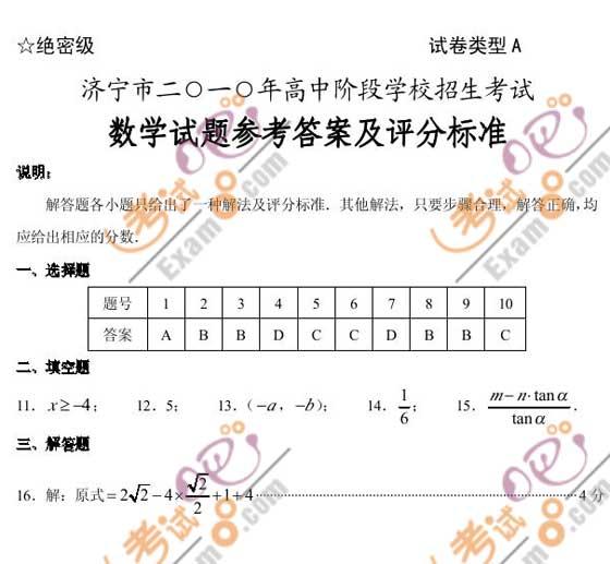 2010年济宁山东中考数学试题及答案列课间操五初中图片