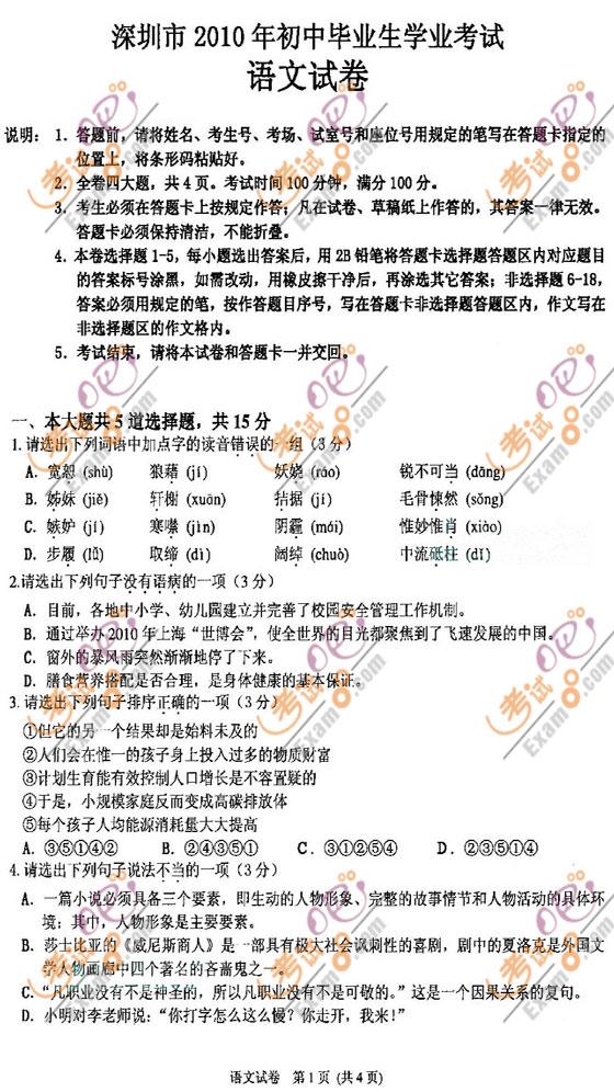 2010广东深圳中考语文试题及答案