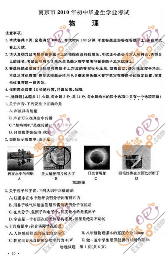 2010江苏南京中考物理试题及答案