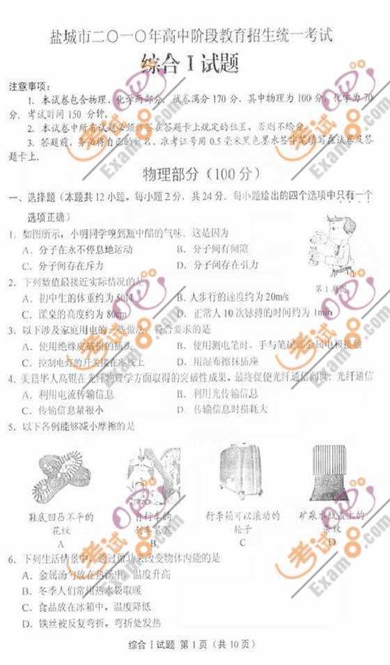 2010年江苏盐城物理中考试题