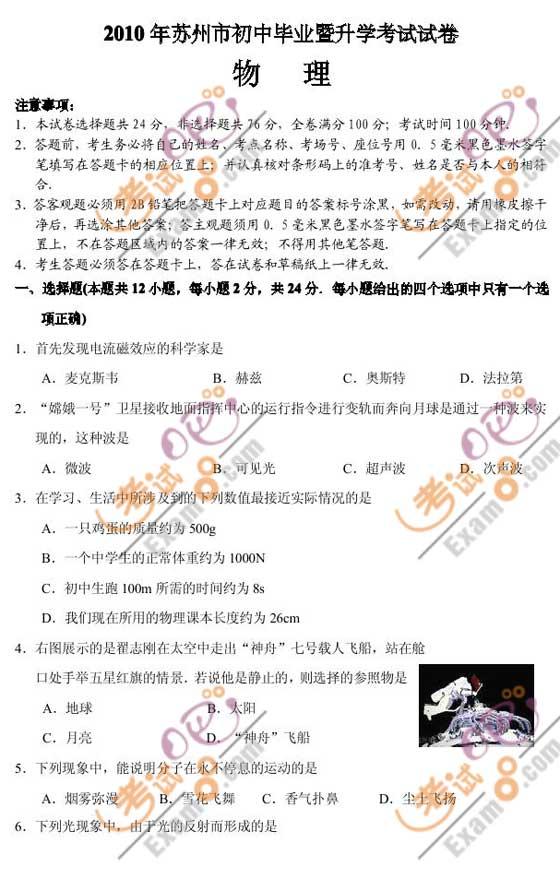 2010江苏苏州中考物理试题及答案