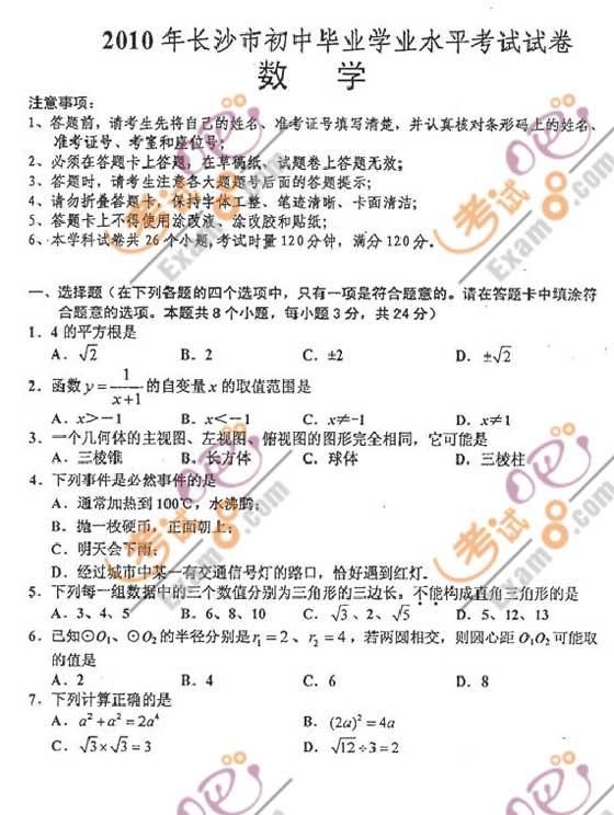 2010湖南长沙中考数学试题及答案