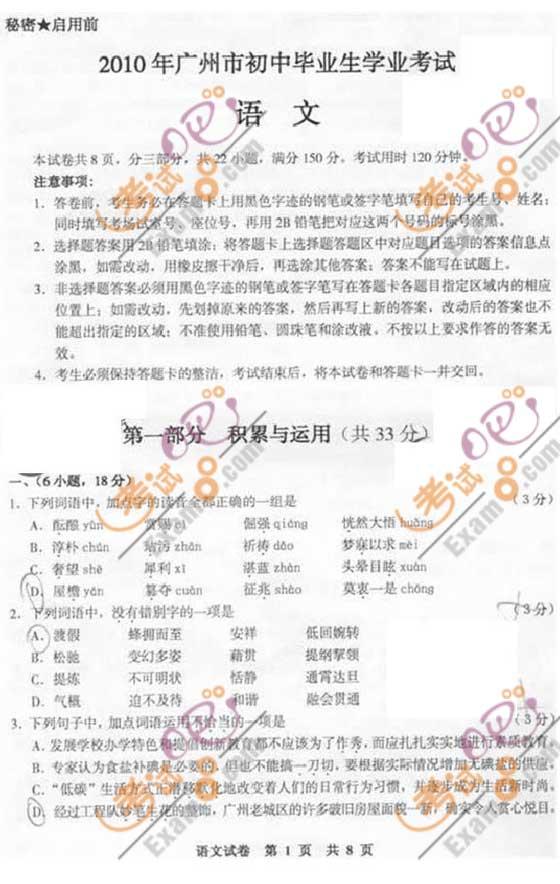 2010广东广州中考语文试题