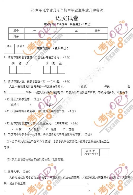 2010年丹东辽宁中考试题语文吗初中军训需要图片