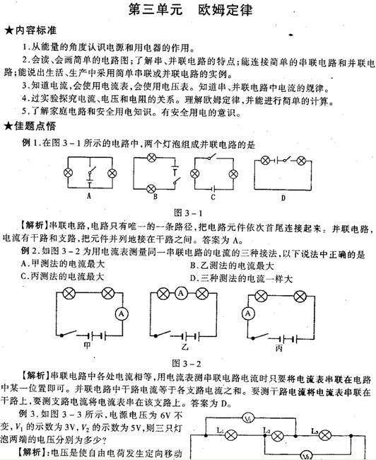 2011年中考物理精典复习资料:欧姆定律