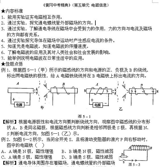2011年中考物理精典复习资料:电磁信息