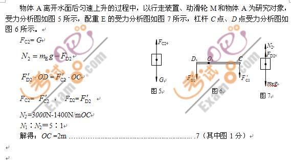 2011北京延庆县中考一模物理试题及答案