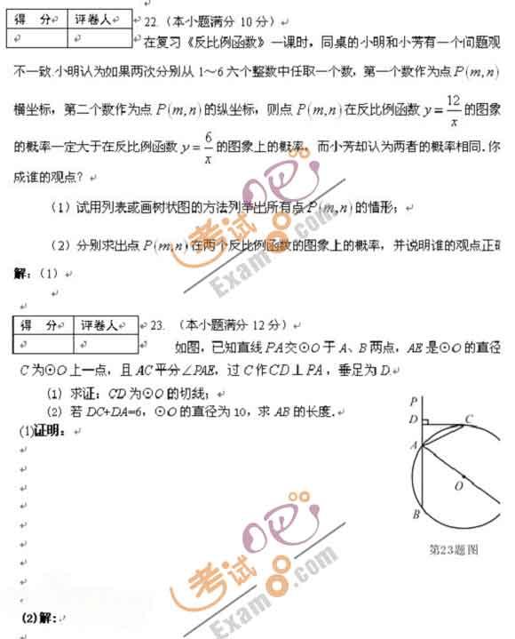 2011安徽芜湖中考《数学》试题及答案