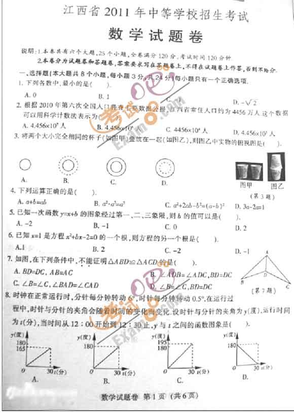 2011江西中考《数学》试题