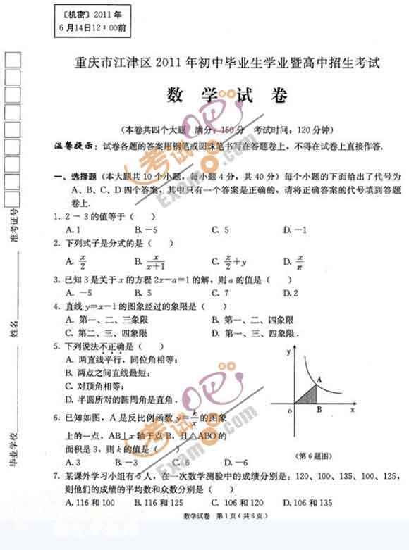 2011重庆江津区中考《数学》试题