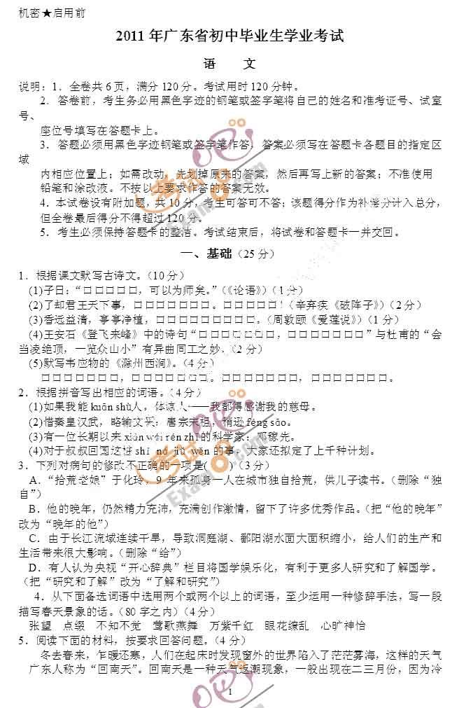 2011广东中考《语文》试题及答案