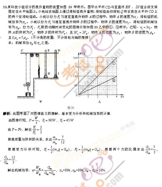 2011北京中考物理试题解析